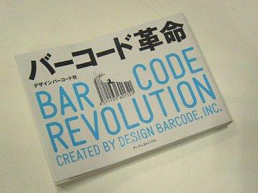barcode_revolution