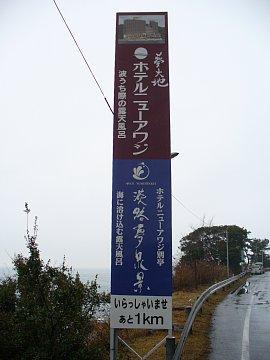 new_awaji
