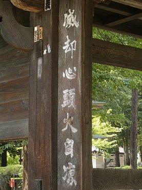 shintou_mekkyaku