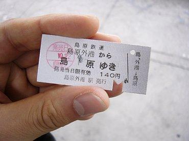simabara_ticket