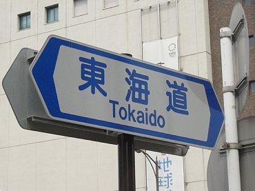 tokaido