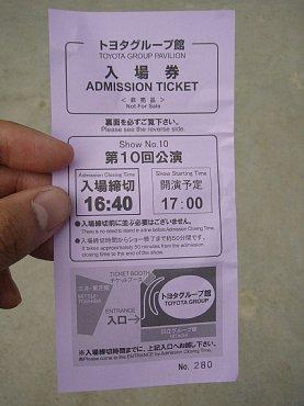 toyo_ticket