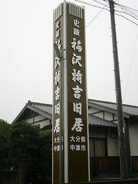 yukichi_house0