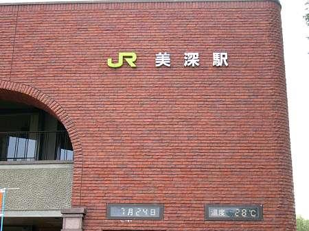 24-bifuka_station.jpg
