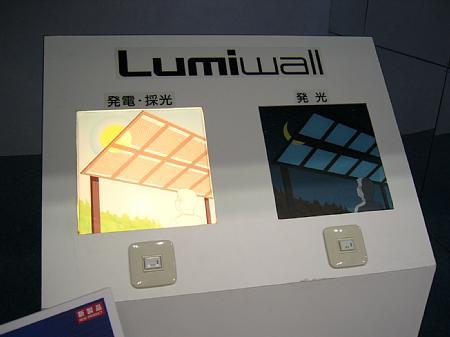 sharp_lumiwall.jpg
