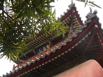 崇福寺山門