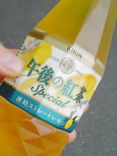 レモンティーがふたつ…