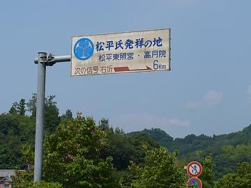 Matsudairaentrance