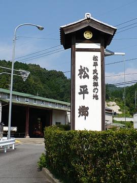 Matsudairago