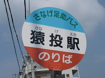 Sanageyomigana