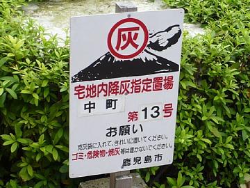 Kagoshimanaradeha