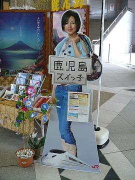 Kagoshimaswitch