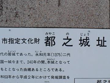 Miyakonojo