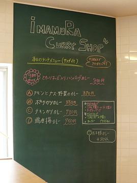 Miyakonojocurry2