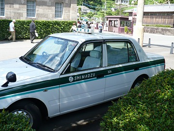 Shimadzukoutsu