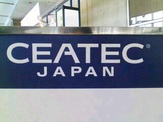 CEATEC2007、まもなく!