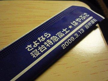 P1010495