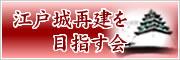 江戸城再建を目指す会