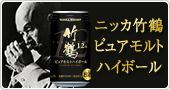 taketsuru_puremalt_highball