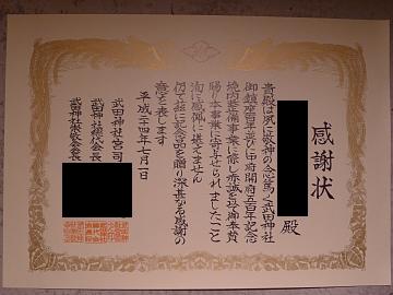 Takeda2