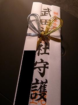 Takeda_nikko81