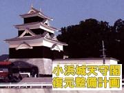 小浜城天守閣復元整備計画
