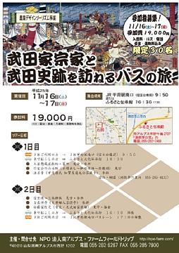 Takeda_bus_tourism