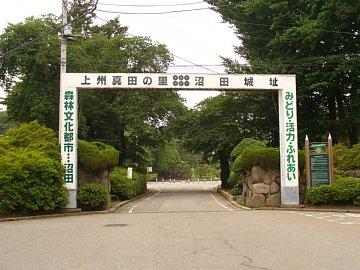 Gate_numata