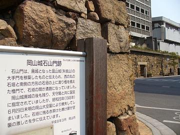 Ishiyamamon