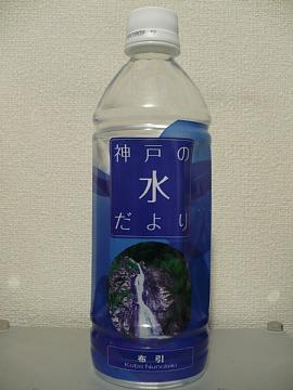 Kobenunobikinomizu