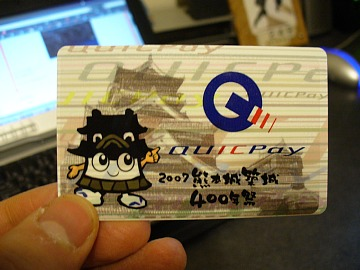 Kumamoto_quicpay2