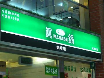 Manabe_1