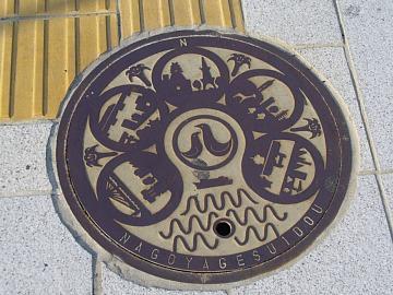 Nagoyamanhole