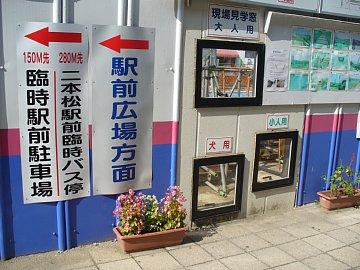 Nihonmatukouji_inu