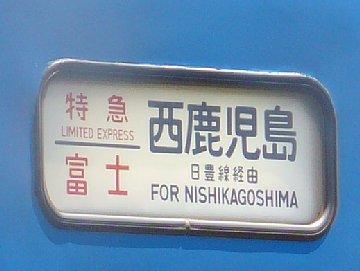 Nishikagoshima