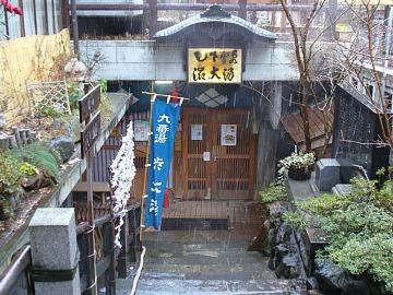 Shibuohyu