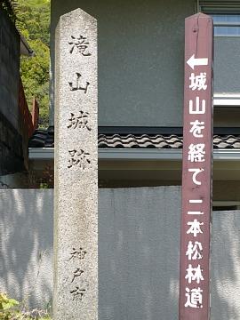 Takiyamajo